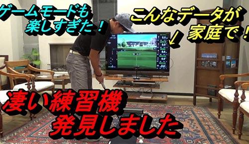 DaichiゴルフTV 動画