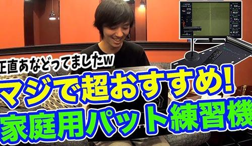 恵比寿ゴルフレンジャー 動画