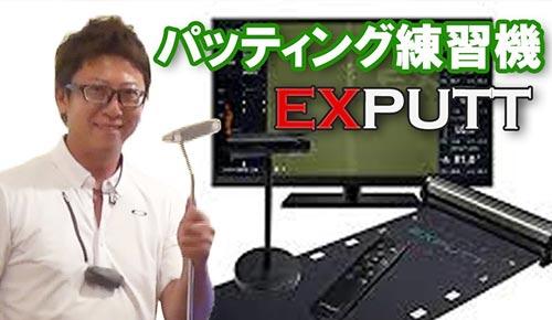 長岡プロのゴルフレッスン 動画