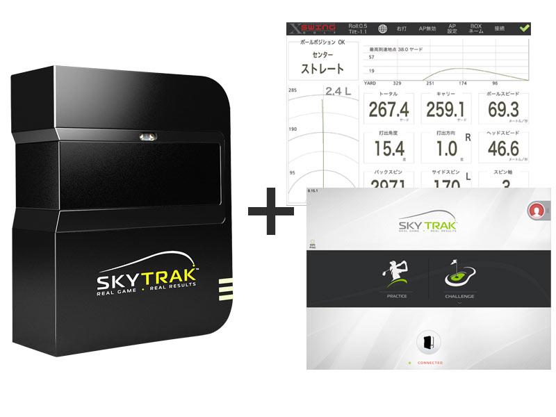 SkyTrak モバイル