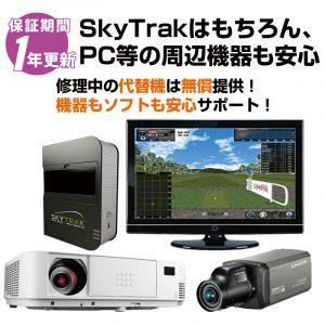 SkyTrak PC保守サポート