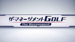 あの人気番組「ザ・マネジメントGOLF」に出演!